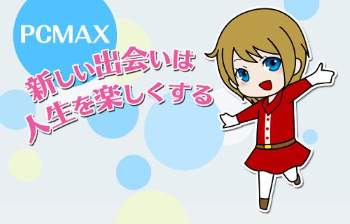 PCMAX公式ページの画像