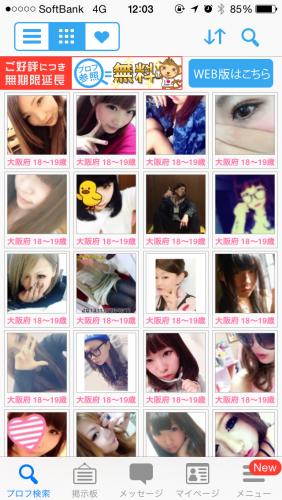 ハッピーメールアプリの画像