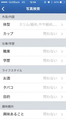 YYCのプロフィール検索画面