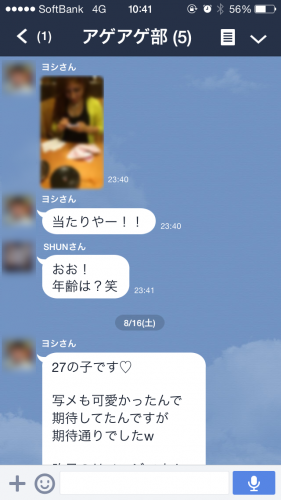 大阪の出会い系体験談画像