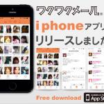 ワクワクメールアプリの体験談