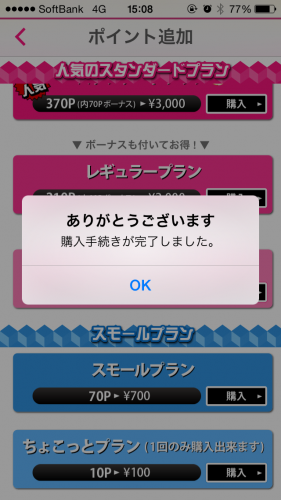 ワクワクメールアプリの画像
