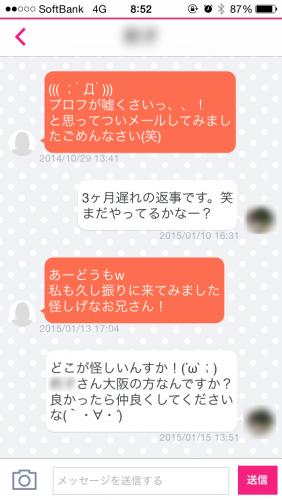 ワクワクメールでLINE交換した女子大生