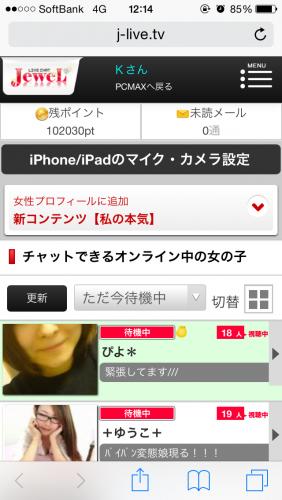 ライブチャットのトップ画面