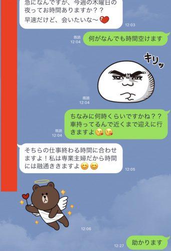 昼顔LINE1