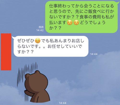 昼顔LINE2