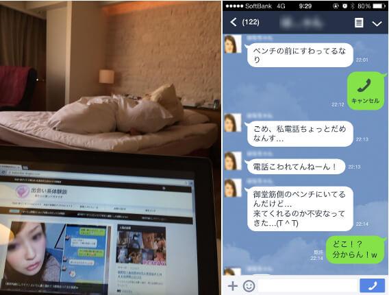 【体験談】デブ専よ!出会い系サイトでぽっちゃり女子を釣った俺の体験談を聴け!