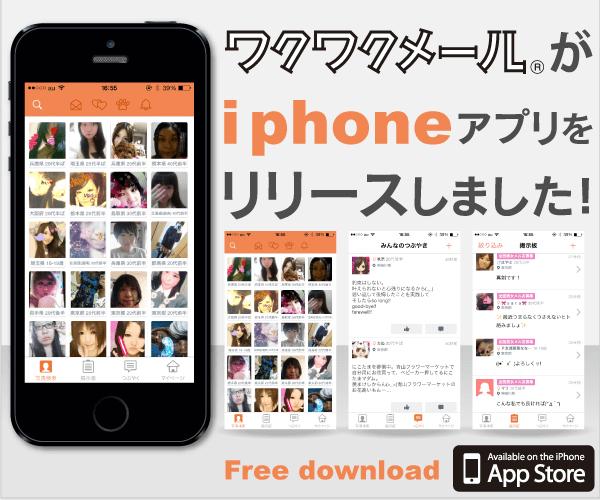 ワクワクメールのアプリ版(i-phone)を初めて使ってみたガチな感想