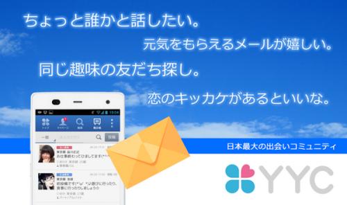 YYC登録