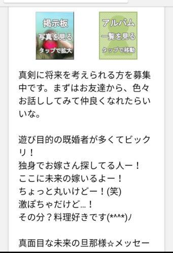 PCMAXで婚活02