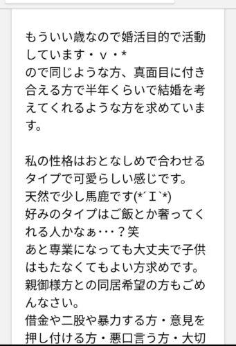 PCMAXで婚活03
