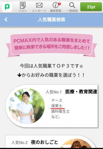 PCMAX人気職業
