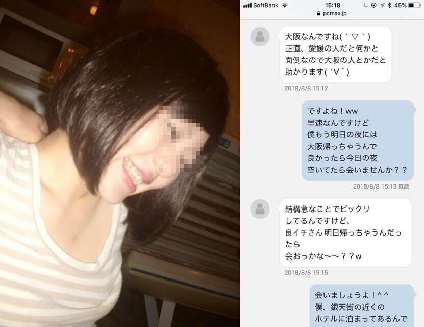 【愛媛県編】松山市で出会い系の田舎っぺ女と割り切りセックスして来た
