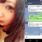 【体験談】北海道出張で出会い系を使ってみたぞww