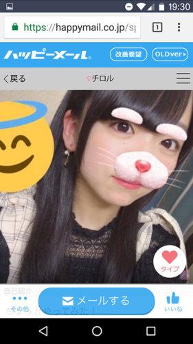 出会い系サイトで知り合った19歳の女子高生