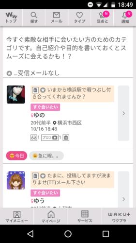 神奈川県の女性の出会い系プロフィール画像