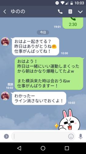 出会い系にいた神奈川女性とのライン画像