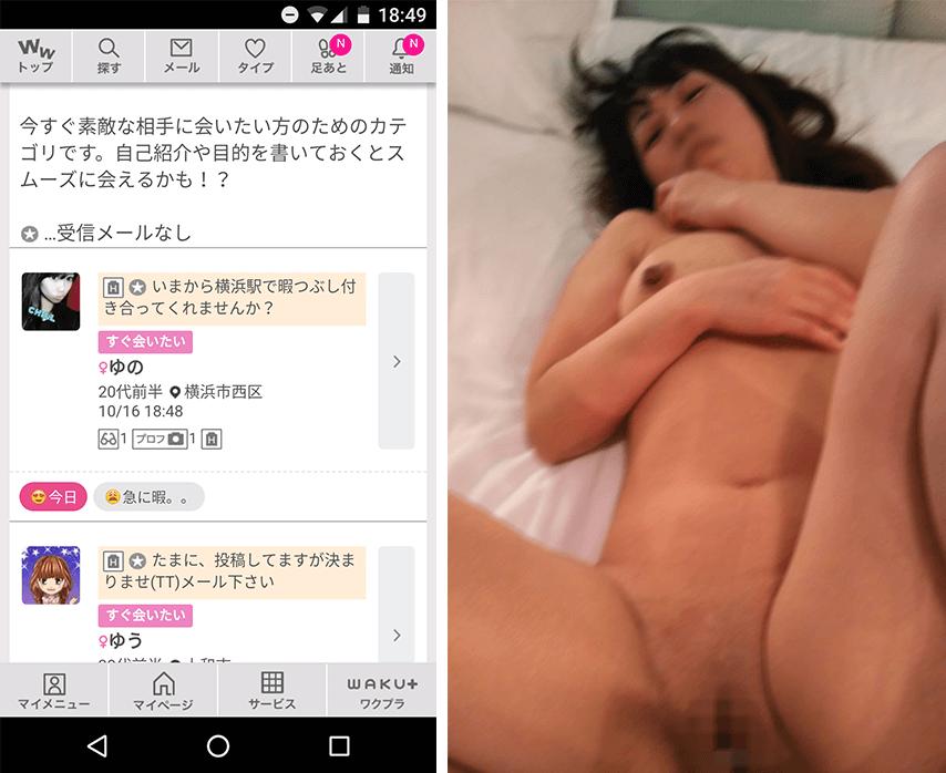【神奈川県】出会い系を使ってセフレを募集してみた結果ww