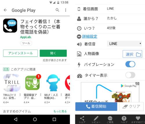 フェイクアプリの画像