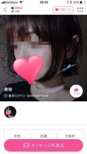 出会い系で初デートした女の子プロフィール画像