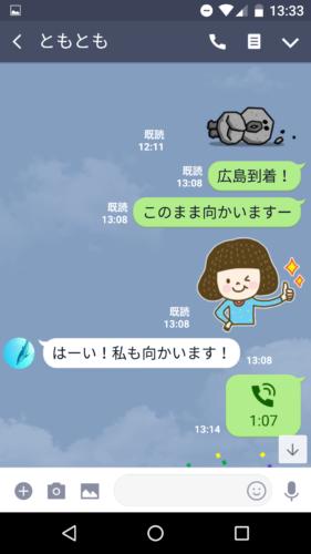 出会い系サイトで会った広島女性とのライン画像2