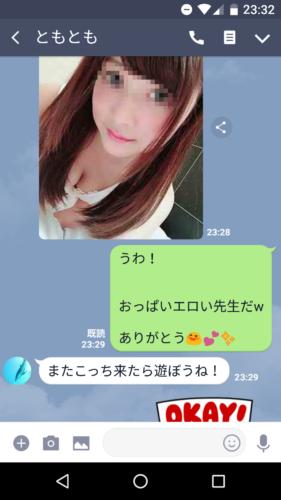 出会い系サイトで会った広島女性とのライン画像3