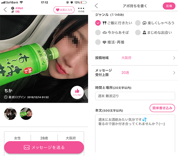 ワンナイトラブ攻略法!出会い系即日セックス体験談!