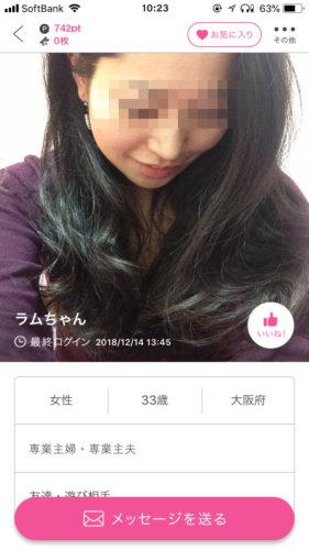 出会い系サイトで実際に出会った女性のプロフィール画像