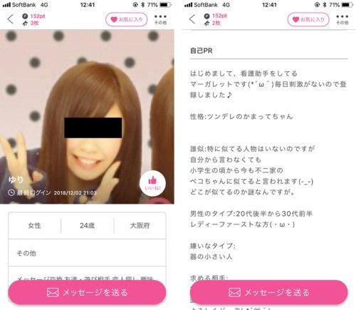 セフレを作りやすい出会い系アプリで見つけた女性のプロフィール画像