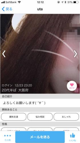 出会い系サイトで性欲を発散した女性のプロフィール画像