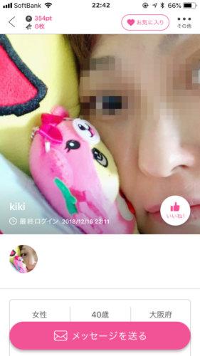美熟女セフレの出会い系サイトのプロフィール画像
