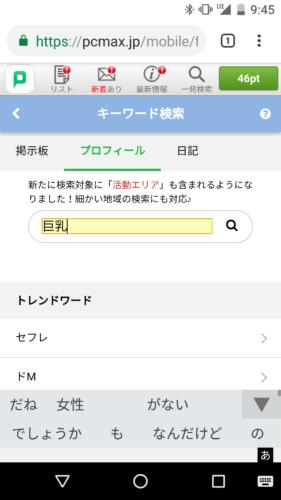 出会い系サイトのPCMAXの画像