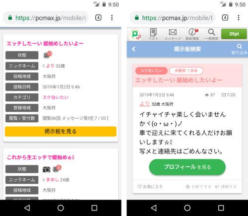 出会い系サイトで姫始めを募集してる女性のプロフィール画像