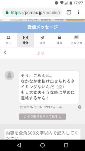 出会い系サイトで姫始めを募集してる女性からの返信画像