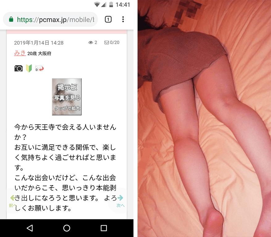 PCMAXを使って冬休み明けの女子大生とセックスできるか試してみた!