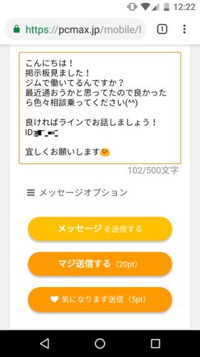 PCMAXのメッセージ画像