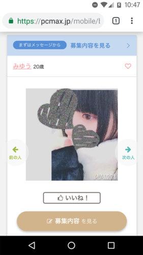 セフレの貧乳女子大生のプロフィール画像