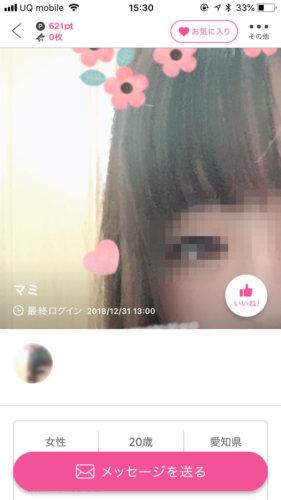 出会い系でパパ活してた女の子のプロフィール画像