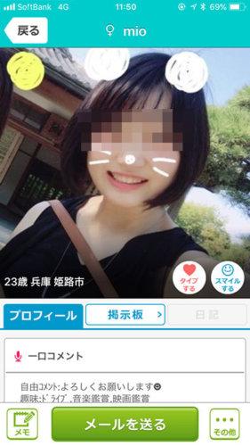 出会い系の若妻のプロフィール画像