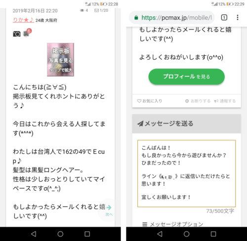 出会い系のHな台湾女性のプロフィール画像