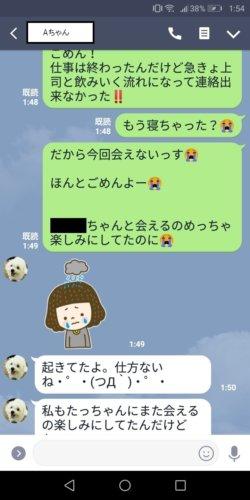 出会い系サイトのAちゃんに送ったライン画像2