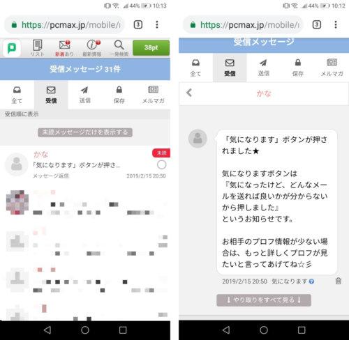 神戸で会った出会い系サイトの風俗嬢からのメッセージ画像