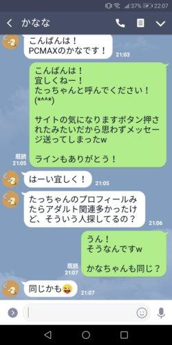 神戸で会った出会い系サイトの風俗嬢からのライン画像