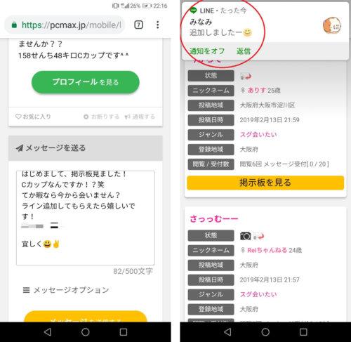 出会い系サイトのヤリマンFカップ女性の返信画像