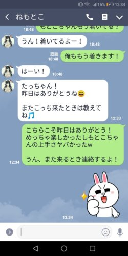 出会い系の盛岡のちっぱいちゃんとのライン画像2