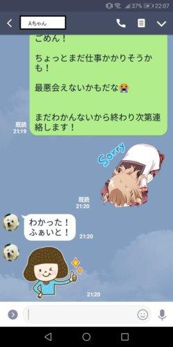 出会い系サイトのAちゃんに送ったライン画像