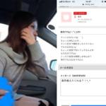 【画像あり】出会い系では車内プチがおすすめ!真昼間からフェラプチ体験談