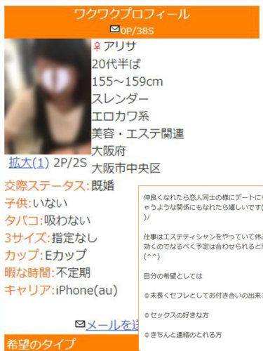 ワクワクメールで見つけたアリサさんのプロフィール画像