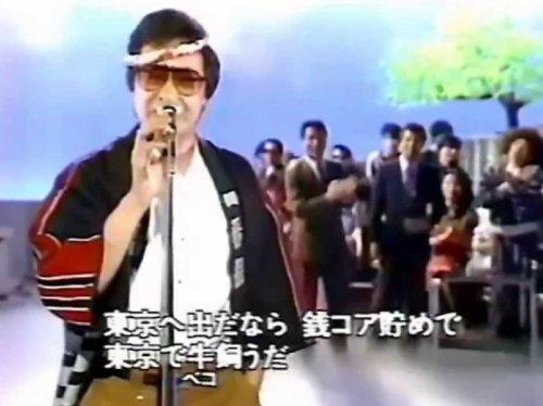 吉幾三/おら東京さ行ぐだ