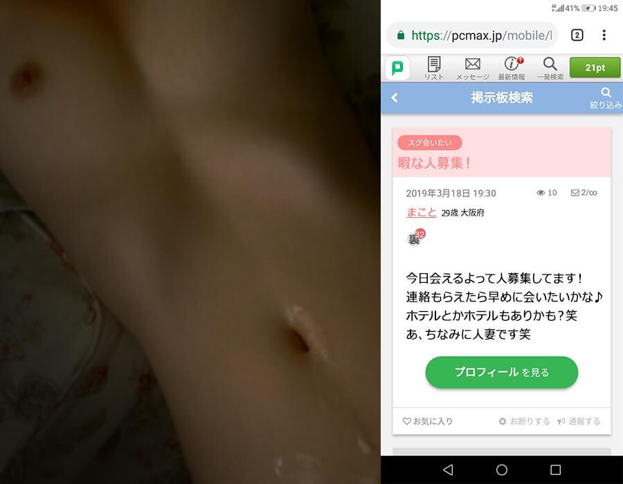 【体験談】出会い系サイトで見つけた人妻と媚薬セックスした結果ww